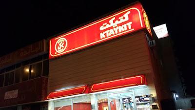 بالصور تعرف على منيو مطعم كتيكت
