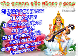 Happy saraswati puja wishes in odia 2021