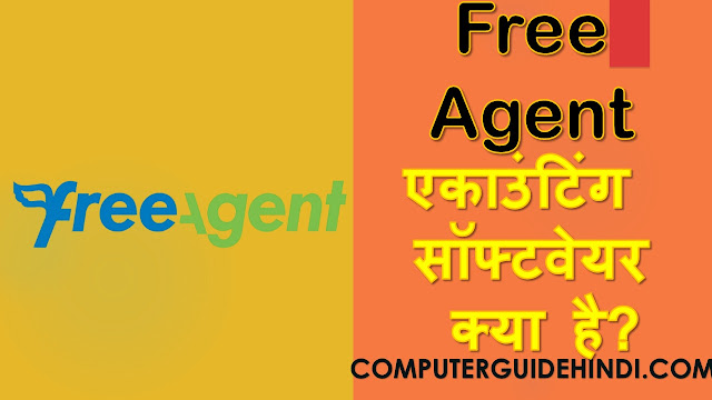 what is free agent software in hindi