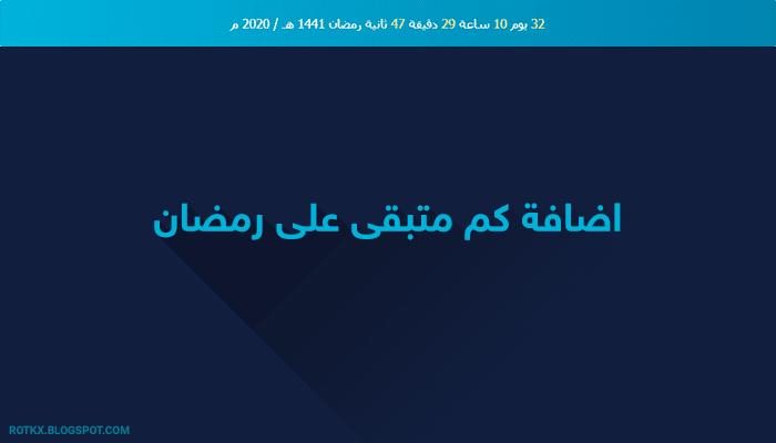 اضافة كم متبقى على رمضان 2020 لمدونات بلوجر