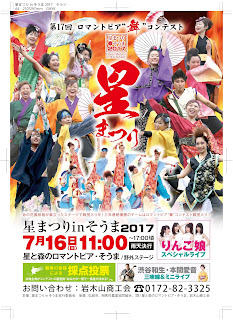 Star Festival in Souma 2017 flyer front 平成29年第17回ロマントピア Hirosaki City 弘前市