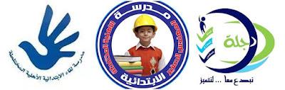 مجموعة وظائف في مدارس اهلية في بغداد وكركوك