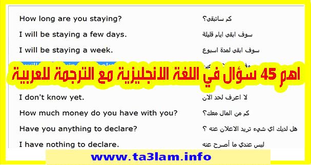 45 سؤال في اللغة الانجليزية مع الترجمة للعربية