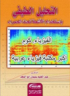 اساسيات التحليل الطيفي باستخدام الاشعة تحت الحمراء pdf