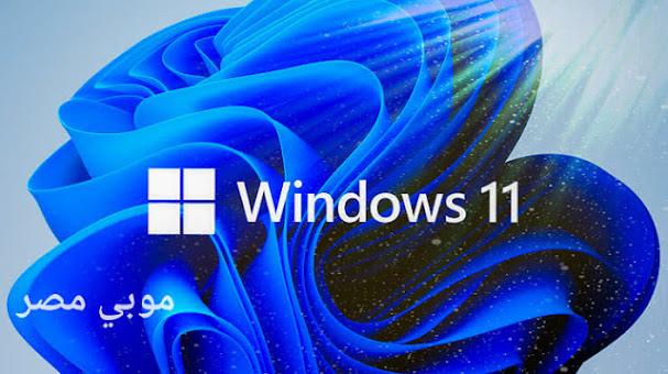 موعد نزول Windows 11 | مميزات Windows 11