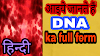 हिंदी मे जाने DNA Full Form in Hindi | DNA Ki Full Form