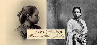 "First Indian Lady Who Travelled Outside India ""Anandi Gopal Joshi"""