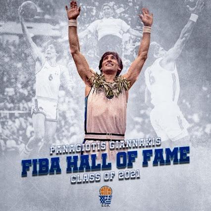 Η τεράστια παράδοση του ελληνικού μπάσκετ συνεχίστηκε με Παναγιώτη Γιαννάκη στο HALL OF FAME της FIBA !!!