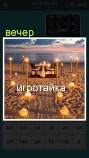 стоит стол и к нему ведет тропинка, везде стоят горящие фонари вечером