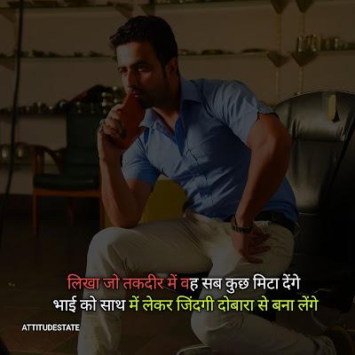 bhai bhai status in hindi 2 line