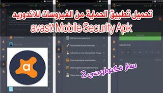 تحميل تطبيق مكافح الفيروسات للاندوريد avast! Mobile Security Apk