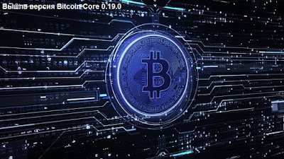 Вышла версия Bitcoin Core 0.19.0