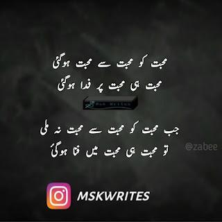 Pyar Mohabbat Shayari Collection