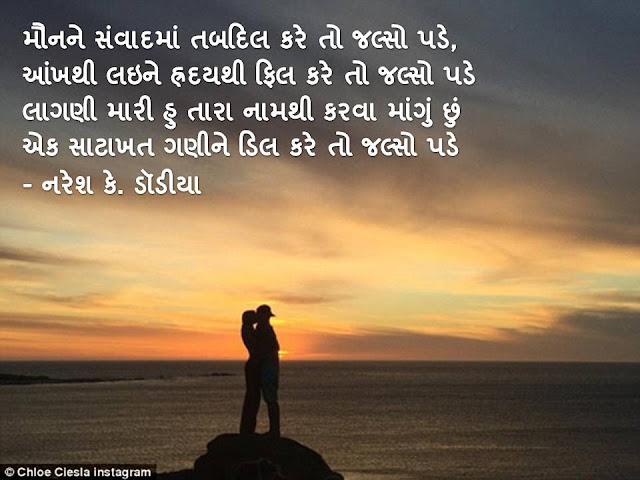 मौनने संवादमां तबदिल करे तो जल्सो पडे, Muktak By Naresh K. Dodia