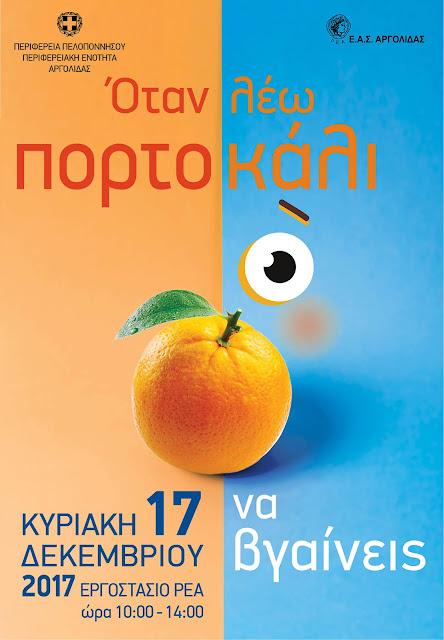 Εκδήλωση για την προώθηση του Πορτοκαλιού στην Αργολίδα: «Όταν σου λέω πορτοκάλι να βγαίνεις»