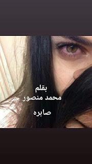 رواية صابره الحلقة الرابعه