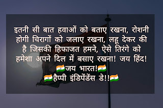 Independence-Day-Wishes
