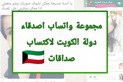 مجموعة واتساب شباب وبنات دولة الكويت للتواصل الجاد متعددة الاختصاص جديدة محدثة باستمرار: