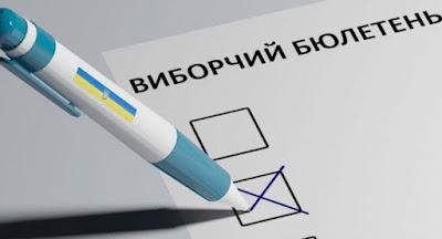 Рада проголосувала у першому читанні за Виборчий кодекс