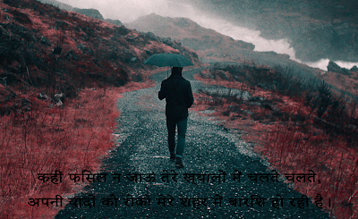 Kahin Fisal Na Jaun Tere Khayalo Me Chalte Chalte,  Apni Yaadon Ko Roko Mere Shahar Me Barish Ho Rahi Hai.