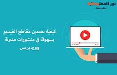 كيفية تضمين مقاطع الفيديو بسهولة في منشورات مدونة ووردبريس