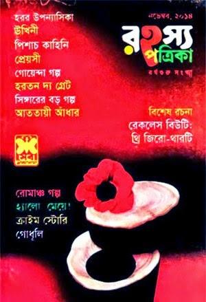 Forex Trading Bangla Pdf