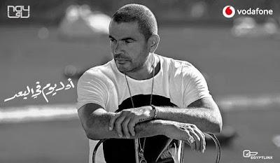 اول يوم فى البعد, عمرو دياب, تويتر,