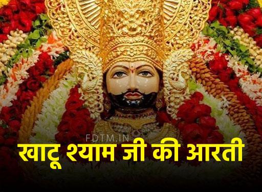 khatu shyam aarti in hindi