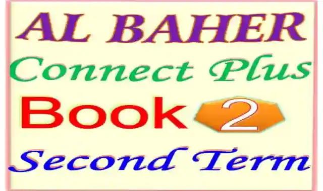 كتاب الباهر لمنهج albaher connect plus 2 كونكت بلس 2 الترم الثانى 2021