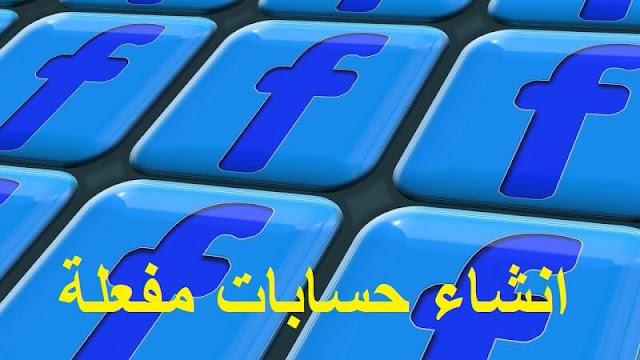 طريقة انشاء حسابات وهمية على الفيس بوك