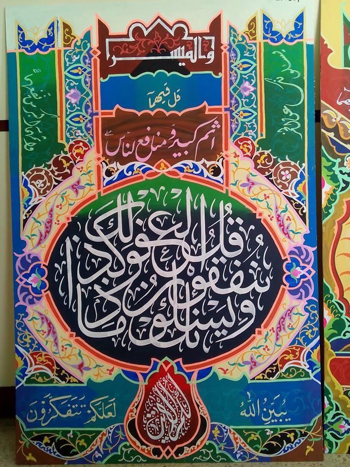 Kaligrafi Dekorasi Mudah Nusagates