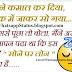 Chutkule in Hindi Jokesmasti