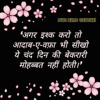 most awesome shayari in hindi, 2020 ki hindi shayari, mohabbat shyari hindi me