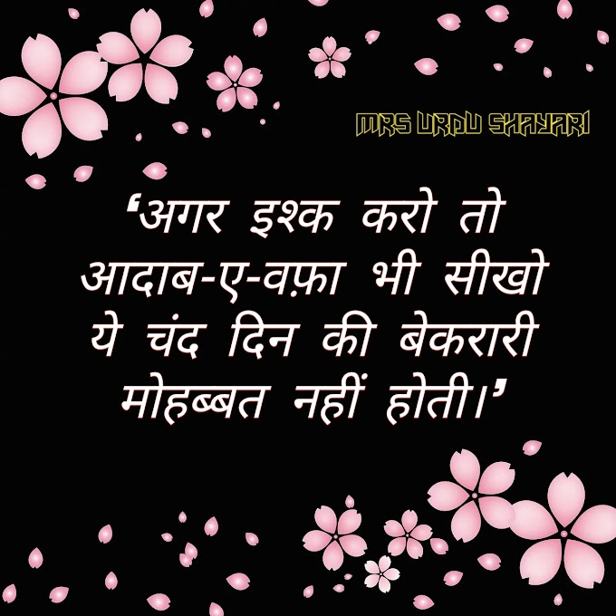 Hindi Shayari 2020,love shayari 2020 in hindi,akarshak shayari two line shayri 2020, Emotional shayari 2020, Two line shayari new 2020, shayari 2020 ka