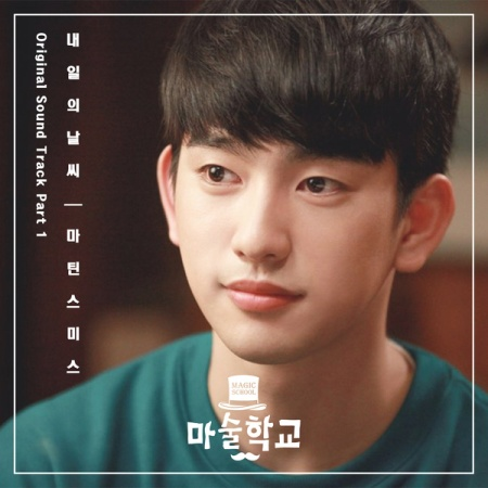 Lyric : Martin Smith (마틴스미스) - Tomorrow's Weather (내일의 날씨) (OST. Magic School)