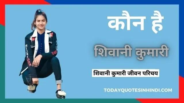 Shivani-Kumari-Study