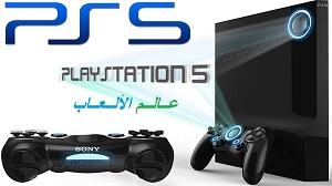 اخبار البلايستايشن 5 و السعر المتوقع للجهاز Playstation 5