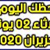 حظك اليوم الثلاثاء 02 يونيو-حزيران 2020
