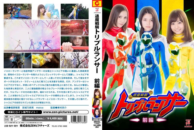 ZEOD-30 The Evil Busters Triple Lancer Vol.01