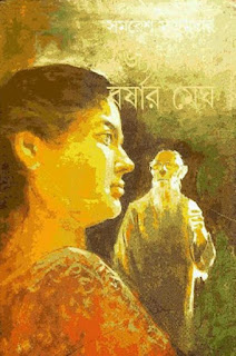 Jyotsnay Borshar Megh by Samaresh Majumdar