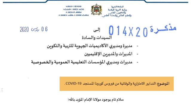مذكرة وزارية حول التدابير الاحترازية والوقائية من فيروس كورونا