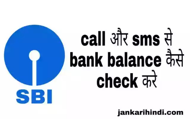 miss call और sms से bank balance कैसे चेक करे?