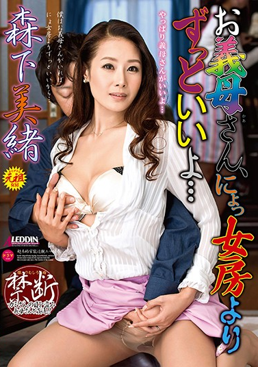 SPRD-942 Your Mother-in-law's, I Much Better Than Nyo' Wife … Mio Morishita