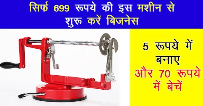 सिर्फ 699 रूपये की इस मशीन से शुरू करें अपना बिजनेस, 5 रूपये में लगाकर कमायें 70 रूपये