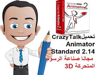 تحميل CrazyTalk Animator Standard 2.14 مجانا صناعة الرسوم المتحركة 3D