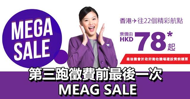 把握機會!HKExpress【Mega Sale】全部22個航點單程HK$78起,今晚12時(即7月26日零晨)開賣!