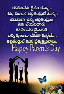 Happy Parents Day quotations in Telugu