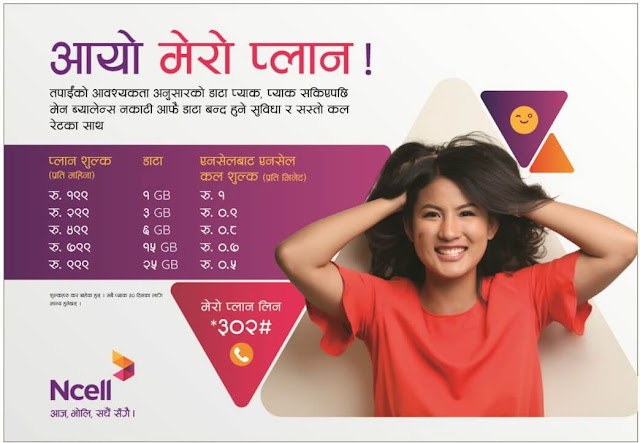 Ncell Introduce Mero Plan Scheme