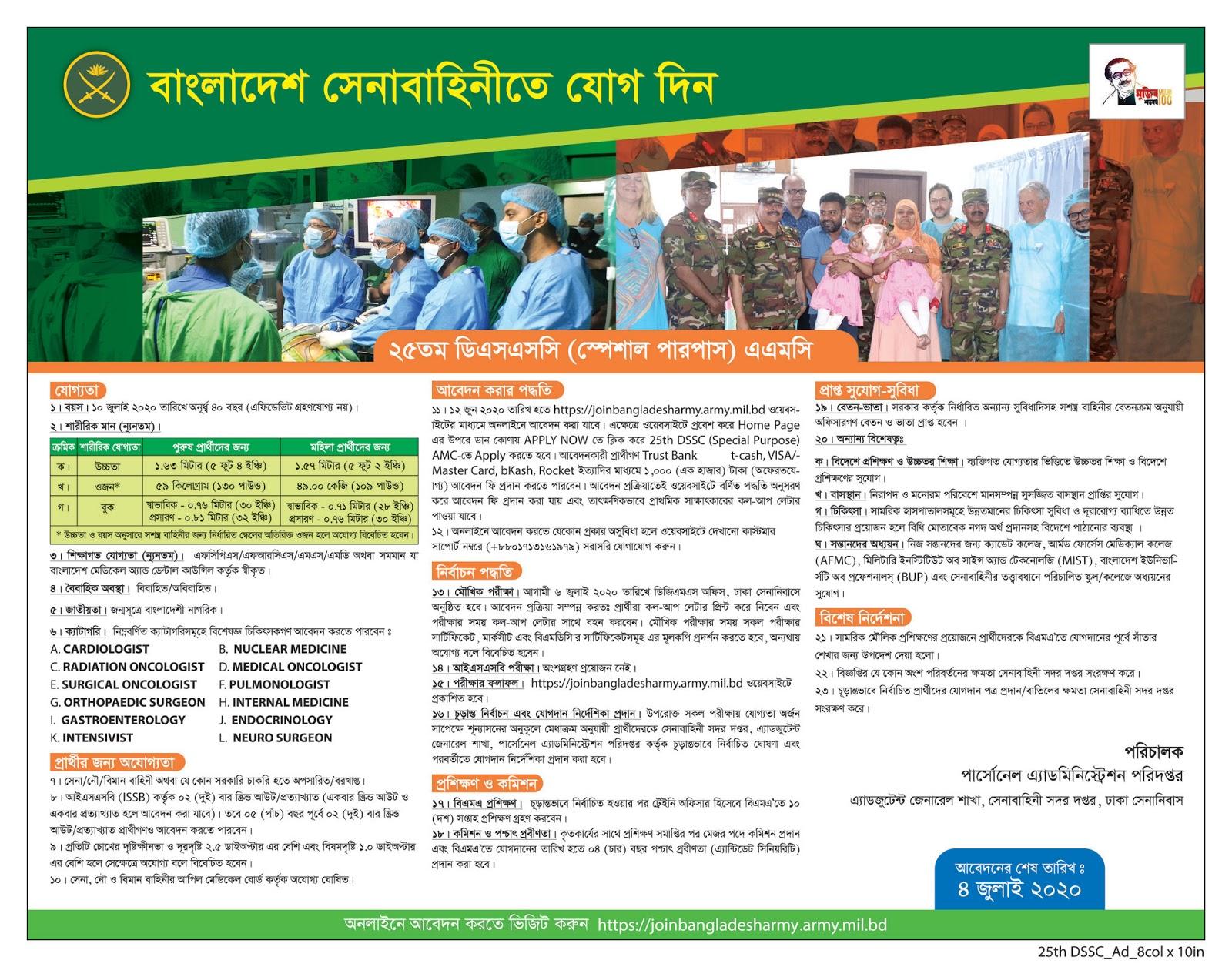 Bangladesh Army Job Circular 2020 | Joinbangladesharmy.mil.bd