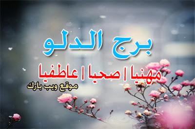 توقعات برج الدلو اليوم الأثنين3/8/2020 على الصعيد العاطفى والصحى والمهنى